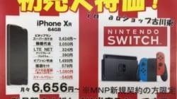 宮城県のauショップ、Switchをプレゼントと称しながら実際は48回