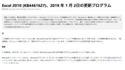 新元号のアップデートでExcel 2010が起動しない不具合が発生!Microsoftは削除の呼び掛け!!
